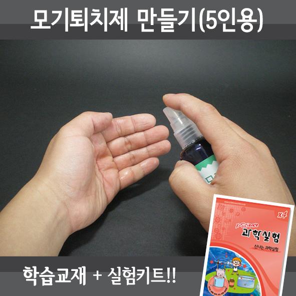 모기퇴치제만들기(5인용세트)