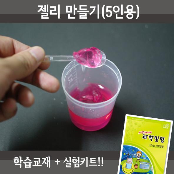 젤리만들기(5인용세트)